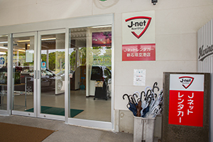 It takes about 7 minutes from Ishigaki Airport by shuttle bus.