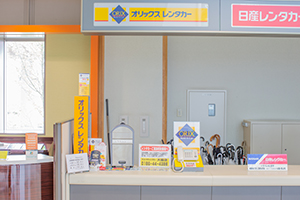 There is a dedicated counter in front of the arrivals port of Odate Noshiro Airport 1F.