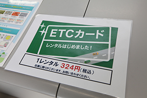 We lend ETC cards that will be useful during long drives.