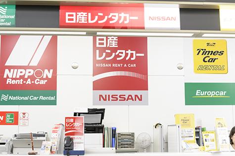 千葉の日産レンタカーの成田空港第2ビルカウンター店