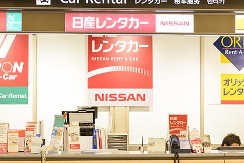 千葉の日産レンタカーの成田空港第1ビルカウンター店