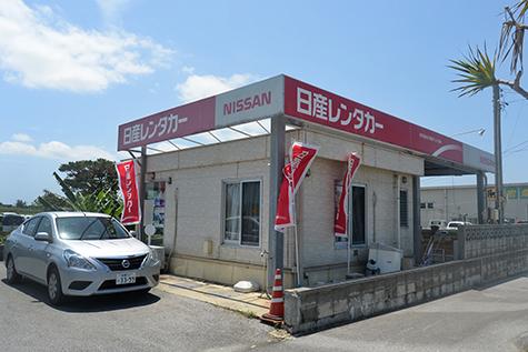 沖縄の日産レンタカーの宮古空港店