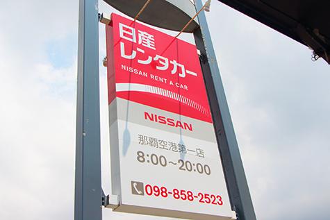 沖縄の日産レンタカーの那覇空港第一店