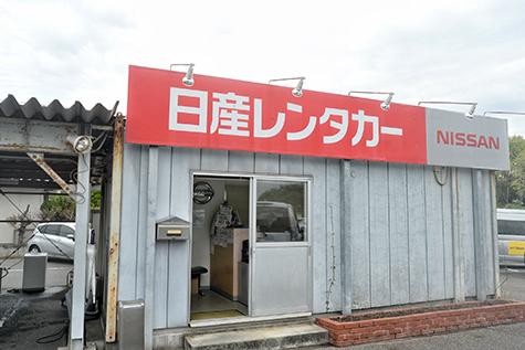 Okayama NISSAN Rent a Car Okayama Airport