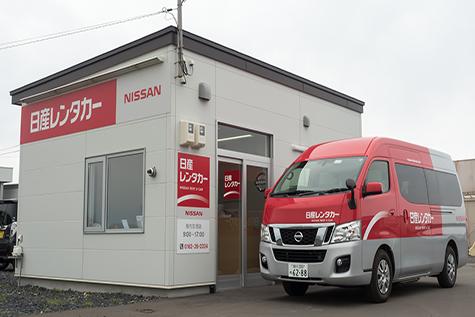 北海道の日産レンタカーの稚内空港店(冬季不可)