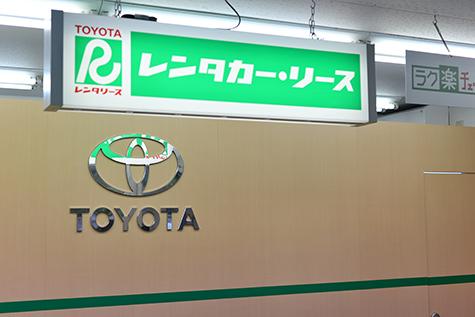 広島のトヨタレンタカーの広島空港店