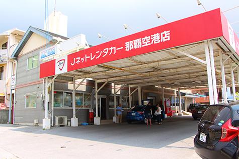 沖縄のJネットレンタカーの那覇空港店