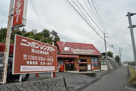 岡山のニッポンレンタカーの岡山空港営業所