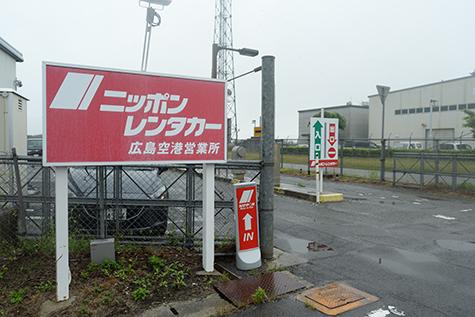 広島のニッポンレンタカーの広島空港営業所