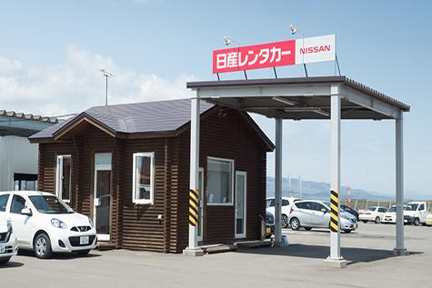 北海道の日産レンタカーの中標津空港店(冬季不可)