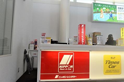 山口のニッポンレンタカーの岩国空港カウンター営業所