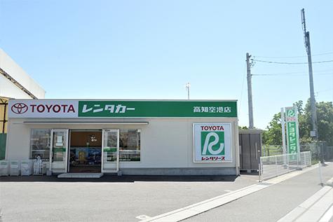高知のトヨタレンタカーの高知空港店