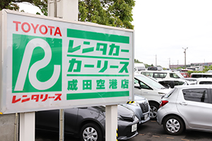 It takes about 10 minutes from Narita Airport by shuttle bus.