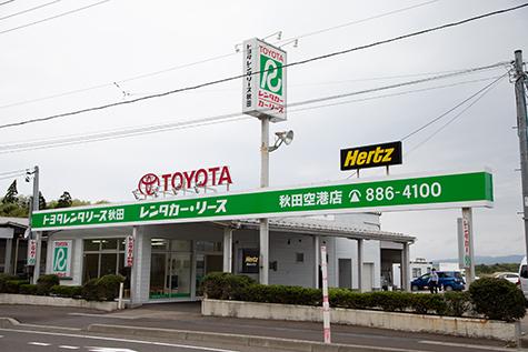 秋田のトヨタレンタカーの秋田空港店