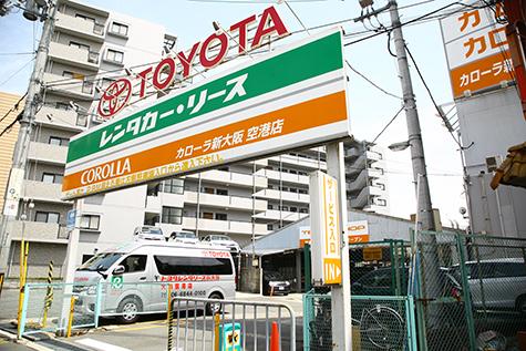 大阪のトヨタレンタカーの大阪空港店