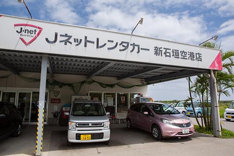 沖縄のJネットレンタカーの新石垣空港店