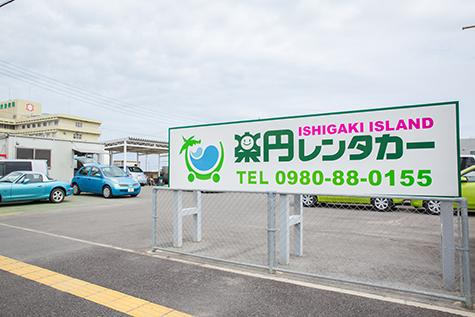 沖縄の楽円レンタカーの楽円レンタカー石垣島
