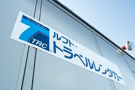 北海道のルフト・トラベルレンタカーの新千歳空港店