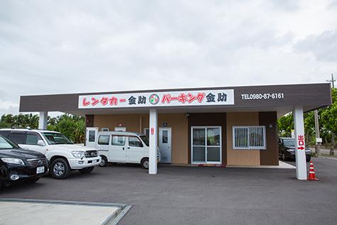 沖縄のレンタカー金助のレンタカー金助空港店