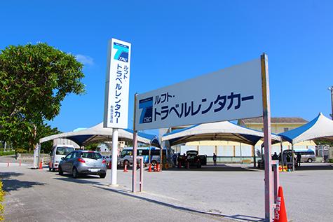沖縄のルフト・トラベルレンタカーの那覇空港店(深夜便対応20:00~23:00)
