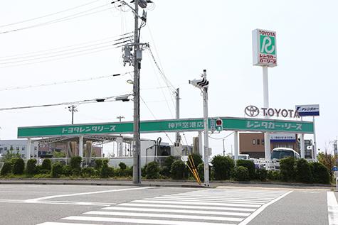 兵庫のトヨタレンタカーの神戸空港店(神戸)