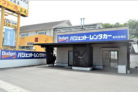가가와 버젯렌터카 다카마쓰공항점