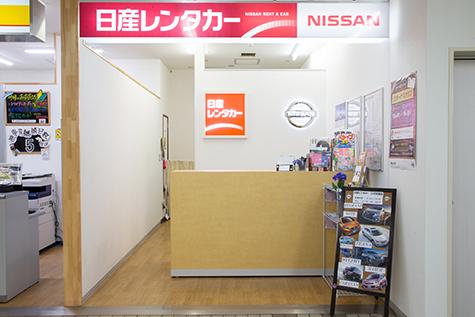 青森の日産レンタカーの三沢空港店