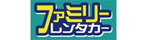 北海道のファミリーレンタカー