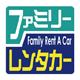 ファミリーレンタカー