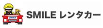 のSMILEレンタカーの保険補償制度